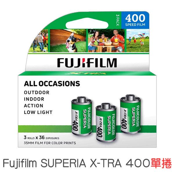 Fujifilm富士【SUPERIA X-TRA 400 單捲 】135負片 底片36張 400度