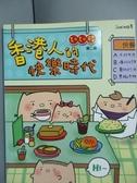【書寶二手書T7/繪本_GBH】別別豬:香港人的快樂時代_Joeie Chan