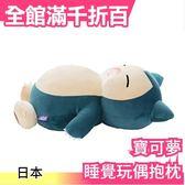 【卡比獸L】寶可夢 睡覺玩偶 mocchi 神奇寶貝 療癒抱枕Pokemon 細緻絨毛娃娃 40cm【小福部屋】