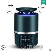 滅蚊燈家用滅蚊神器室內驅蚊器無味吸捕蚊子嬰兒臥室插電誘捉蚊蟲『小淇嚴選』