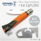 法國替換用割繩刀 --OPINEL N°...