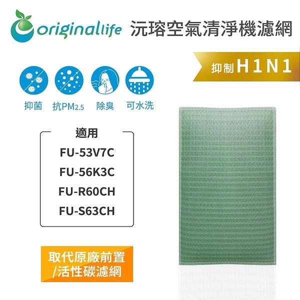 適用:夏普SHARP FU-R60CH、FU-S63CH等【Original life】長效可水洗 空氣清淨機濾網