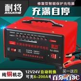 電瓶充電器 汽車電瓶充電器大功率充滿自停12v24v通用修復型多功能純銅充電機 百分百
