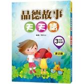 品德故事天天讀(國小3年級)第2版