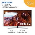 【含基本桌上安裝 滿1件折扣】SAMSUNG 三星 UA55RU7400WXZW 55吋 4K UHD液晶電視