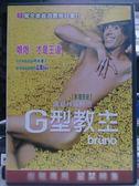 影音專賣店-G12-066-正版DVD【G型教主】-薩夏拜倫柯恩