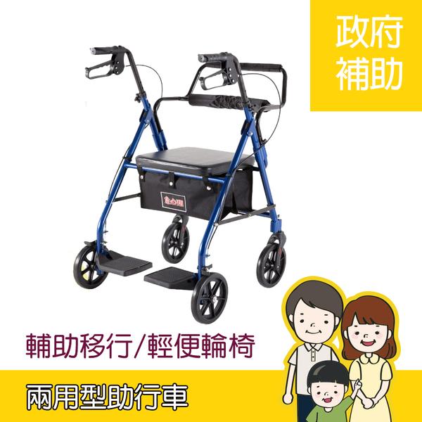 【必翔】兩用型助行車  移行輔助 / 輕便輪椅 / 復健
