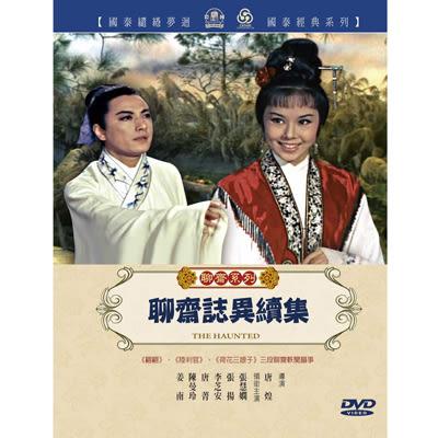 聊齋系列:聊齋誌異續集DVD 張慧嫻/張揚