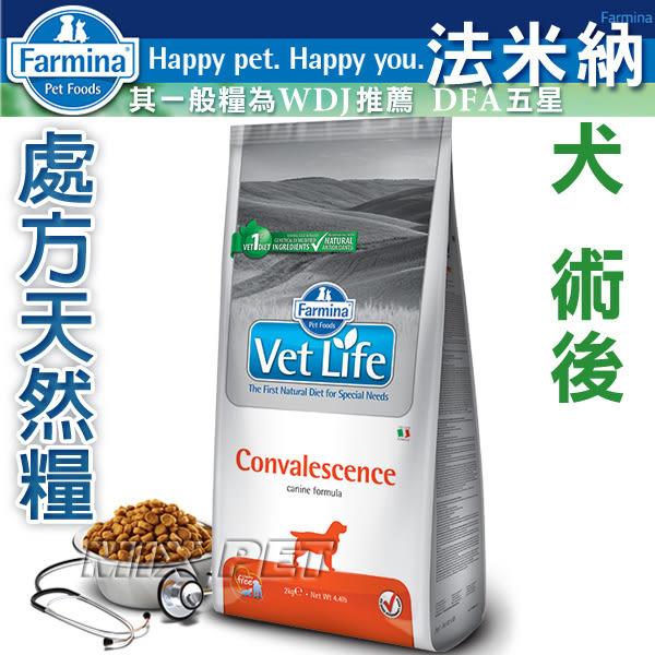 寵物 法米納狗飼料Vet Life 超高營養復原配方VDCO-3