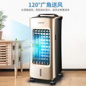 220V  空調扇冷暖兩用制冷器家用小型空調水冷風機冷氣機冷風扇igo      韓小姐