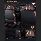 汽車坐墊座套皮革全包圍四季通用小車專用座墊布藝座椅套  魔法鞋櫃  igo