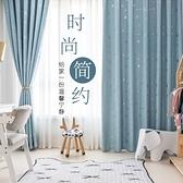 窗簾 北歐簡約客廳臥室飄窗落地窗簾掛鉤式新款遮光布免打孔安裝【幸福小屋】