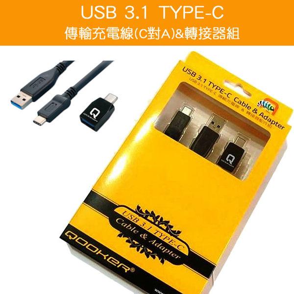 酷可Qooker USB 3.1 TYPE-C傳輸充電線(C公 對A公)&轉接器(C公 轉A母)配件組(LG G5 H860充電線配件組)