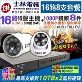 監視器 16路8支套餐 士林電機 5MP 16路16聲主機DVR +8支1080P 戶外 室內攝影機 AHD/TVI H.265 台灣安防