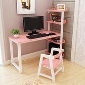 電腦桌簡約台式家用小書桌書架組合簡易辦公寫字台學生兒童學習桌