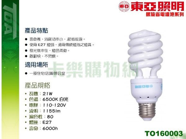 TOA東亞 EFS21D-G1 21W 6500K 白光 110V E27 麗晶 螺旋省電燈泡  TO160003