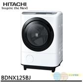 詢問有驚喜~限區含配送+基本安裝HITACHI 日立 12.5KG 日本原裝滾筒洗脫烘洗衣機 BDNX125BJ 左開