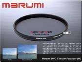 ★相機王★Marumi DHG CPL 環型偏光鏡 77mm