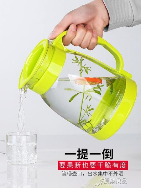 冷水壺 大容量玻璃耐高溫涼白開水杯茶壺套裝防爆涼水壺【快速出貨】
