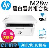 M28w HP LaserJet Pro 無線雷射多功事務機, 列印/影印/掃描 【強悍效能行動列印超完美夢幻逸品M28W】