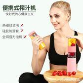榨汁機方便多 簡易杯型 果肉家用水果小型破壁攪拌機炸果汁df2689 【大 女王】