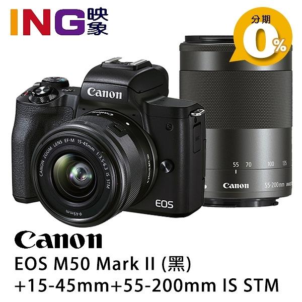 【映象攝影】Canon EOS M50 Mark II+15-45mm+55-200mm IS STM 黑色 佳能公司貨 雙鏡組 M50II