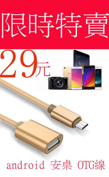 支援最新版本 安卓手機 android Micro USB OTG轉接線 傳輸線 外接USB傳輸支援Type-c OTG