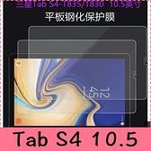 【萌萌噠】三星 Tab S4 (10.5吋) T830 T835 超薄 9H 防爆 鋼化玻璃膜 高清防刮 防爆 螢幕玻璃膜