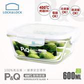 【樂扣樂扣】P&Q系列耐熱玻璃保鮮盒/正方形600ML
