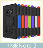 Xiaomi 小米Note 2 輪胎紋殼 保護殼 全包 防摔 支架 防滑 耐撞 手機殼 保護套 軟硬殼