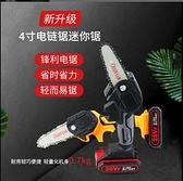 台灣專用110V園林迷妳電鋸鋰電單手鋸木工無線伐木鋸家用小型充電式電動錬鋸 AQ有緣生活館