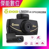 DOD LS600W 雙鏡頭行車紀錄器 【贈128G+鍍膜液】TS碼流 4K超高畫質 GPS 區間測速 保固三年
