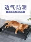 狗窩四季通用寵物帶擋板行軍床夏季大型犬邊牧金毛夏天涼窩狗床 小山好物