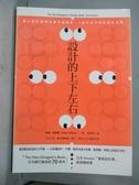 【書寶二手書T1/廣告_ZJY】設計的上下左右_羅蘋.威廉斯