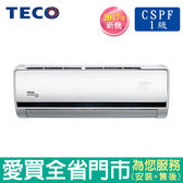 TECO東元13-15坪MA72IH-LV變頻冷暖空調_含配送到府+標準安裝【愛買】