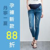 07.17 樂活一夏【新品2件88折】