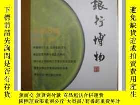 二手書博民逛書店罕見銀行博物第8輯Y8855 上海銀行博物館 上海銀行博物館 出