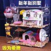 倉鼠籠子亞克力透明金絲熊超大別墅單雙層窩倉鼠籠玩具用品套餐 igo