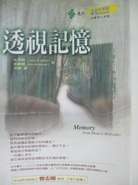 【書寶二手書T6/心理_BVP】透視記憶_洪蘭, LarryR.Squ