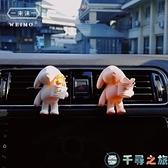 出風口裝飾垂耳兔車載香水汽車空調香氛擴香石香薰擺件【千尋之旅】