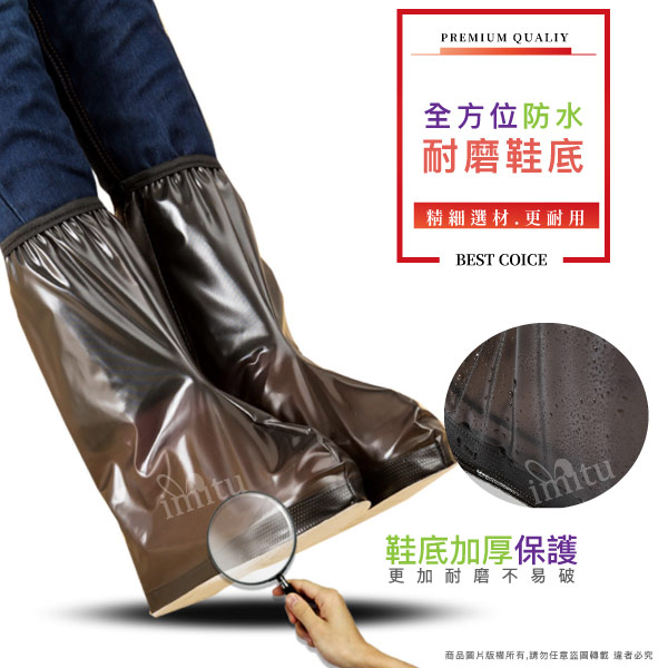 imitu 【JUMP】全方位防水雨鞋套_高筒