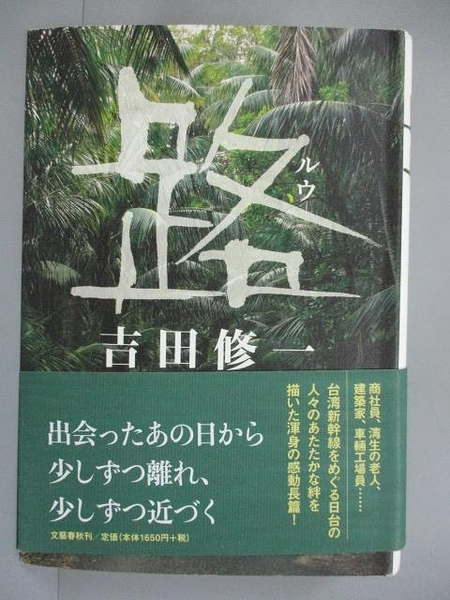 【書寶二手書T9/原文小說_IRE】路(ルウ)_吉田修一_日文