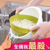 濾水籃 洗米籃 洗米盆 瀝水盆 水果籃 洗菜籃 淘米器 洗菜 雙層 旋轉 瀝水籃 【Q146】米菈生活館