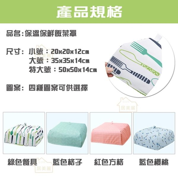 【居美麗】保溫保鮮飯菜罩(小號) 加厚 鋁箔 可折疊 防塵罩 食物罩