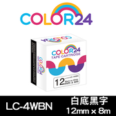 【COLOR24】for EPSON LC-4WBN/LK-4WBN 一般白底黑字相容標籤帶(寬度12mm) /適用 LW-K400/LW-200KT/LW-220DK/LW-K600