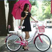 自行車24寸26寸男女式通勤單車淑女學生成人自行車女式輕便車休閒igo 溫暖享家