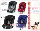 麗嬰兒童玩具館~Britax旗艦成長型汽車安全座椅(斑馬/紅色/黑色/藍色)