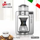 *Giaretti 自動手沖咖啡壺-騎士銀CDC-503-生活工場