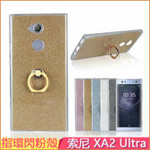 閃粉指環扣 索尼 Xperia XA2 Ultra 手機殼 硅膠軟殼 超薄TPU 支架 XA2 手機套 閃粉貼 保護套 保護殼