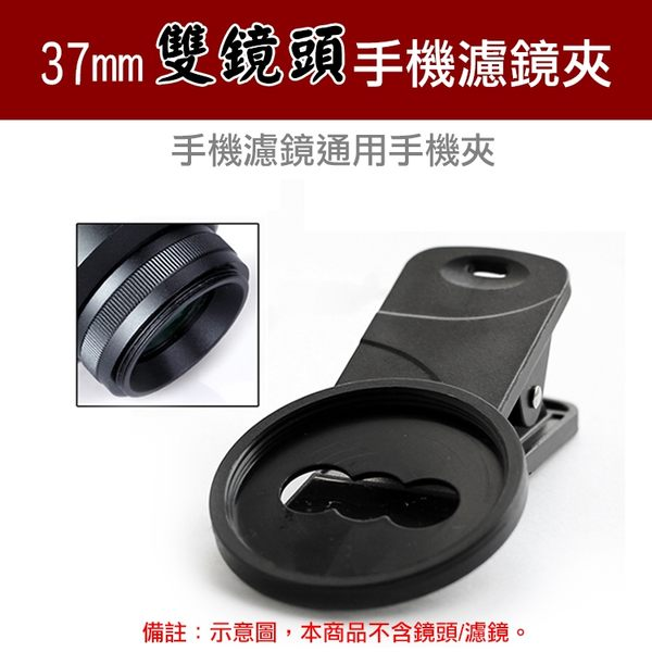 攝彩@37mm 雙鏡頭手機濾鏡夾 濾鏡專用手機夾 適用雙鏡頭 偏光鏡 漸變鏡 廣角微距 口徑37mm通用